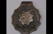 مدال قهرمانی