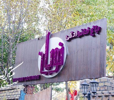 تابلوی حروف پلکسی کد 012