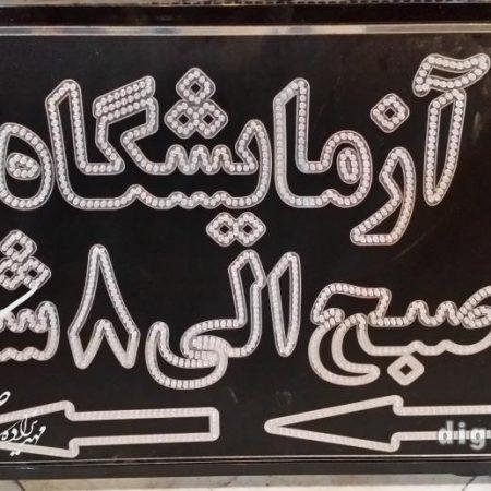 تابلوی روان کد 010