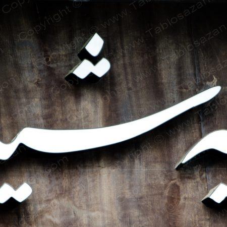 تابلوی حروف پلکسی کد 014