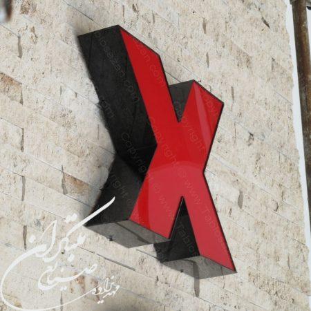 تابلوی حروف پلکسی کد 015