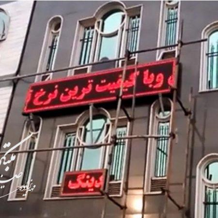 تابلوی روان کد 012