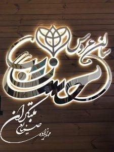تابلوی حروف فلزی کد 013
