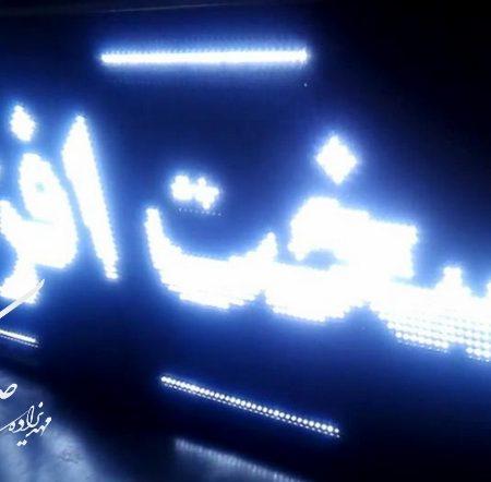 تابلوی روان کد 009