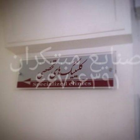 پلاک سردرب غیرفلزی کد 013