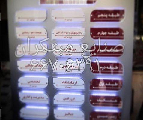 راهنمای طبقات کد 012